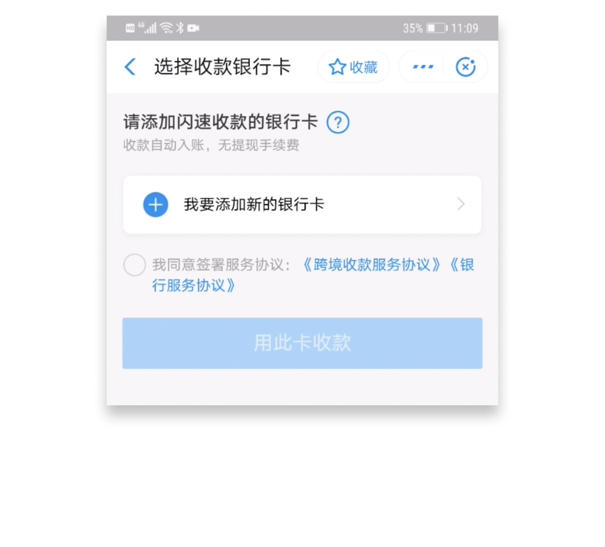 Choose a bank card to link to Alipay